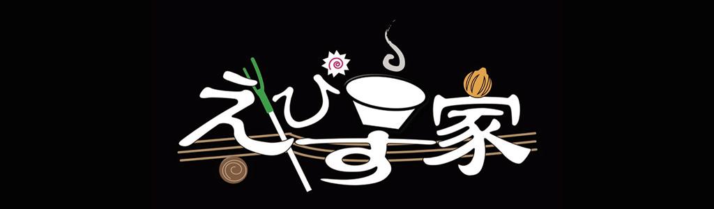 えびす家のロゴ